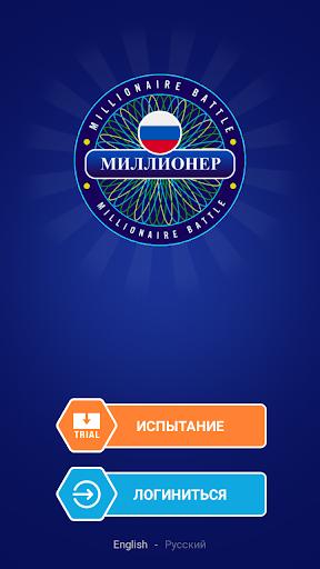 Millionaire Russian 1.0.0.20180724 screenshots 1