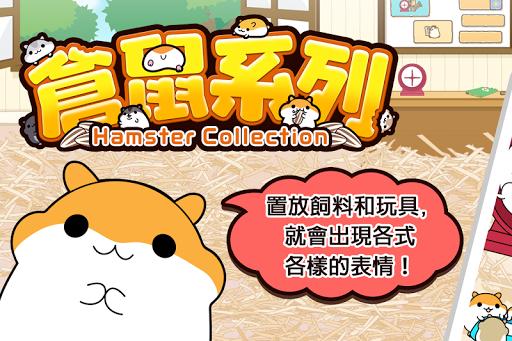 倉鼠系列◆免費放置型寵物飼養遊戲!和可愛的貓咪一同觀賞吧。