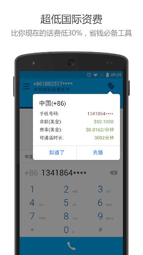 Hicall - 省钱国际长途电话与免费网络电话