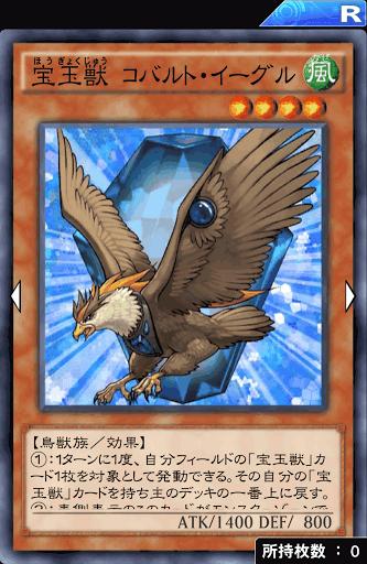 宝玉獣コバルト・イーグル