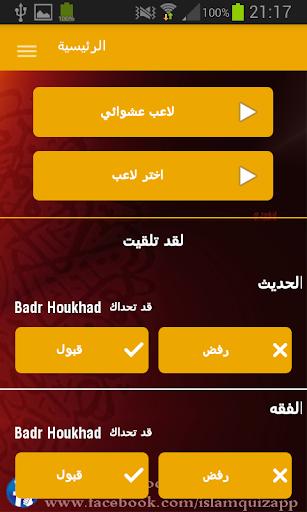 مسابقة إسلامية شخصين - Quiz