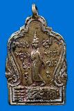 เหรียญหล่อโบราณหลวงพ่อเอม วัดคลองโป่ง สุโขทัย เนื้อทองผสม(องค์ที่3)