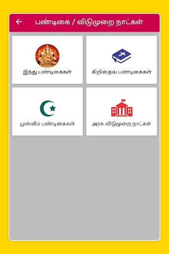 Tamil Calendar 2020 Tamil Calendar Panchangam 2020 6.1 screenshots 10