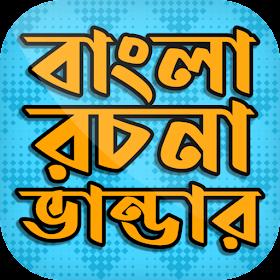 Bangla rochona app ~ Bangla rochona somogro