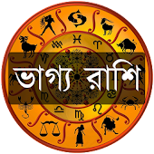ভাগ্য রাশি (The Sign of Fortune)