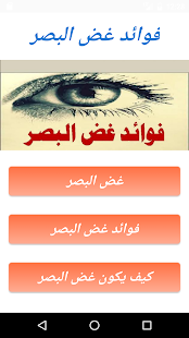 فوائد غض البصر - náhled
