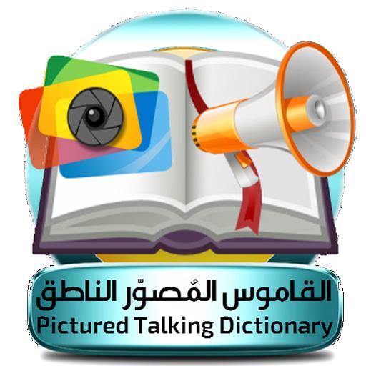 القاموس المصور الناطق