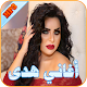 Download هدى For PC Windows and Mac