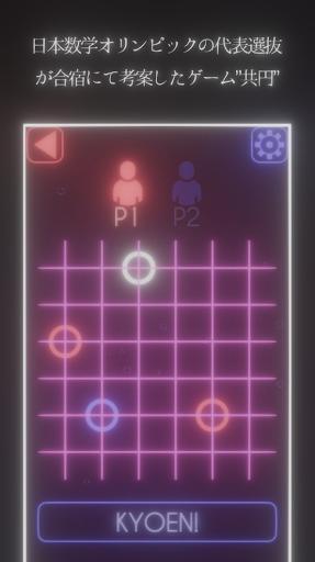 共円 -オフライン対戦ができるボードゲーム - Google Play のアプリ