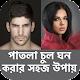 পাতলা চুল ঘন করার উপায়- Hairfall Solution Bangla Download on Windows