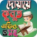 দোয়া কুনুত অডিও সহ icon