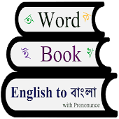 Word Book E2B with pronounce