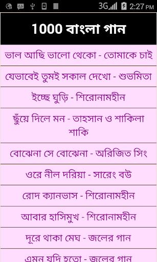 1000 Bangla Song