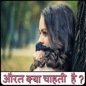 Aurat Kya Chahati hai 1 0 apk   androidappsapk co
