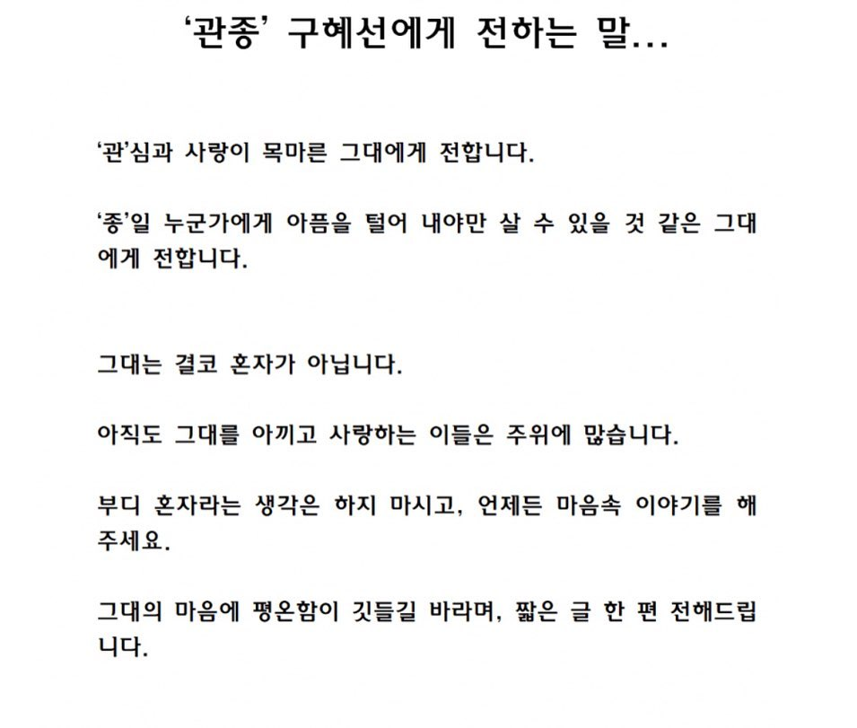 goo hye sun fan letter 1