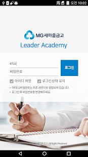 리더 아카데미 - náhled