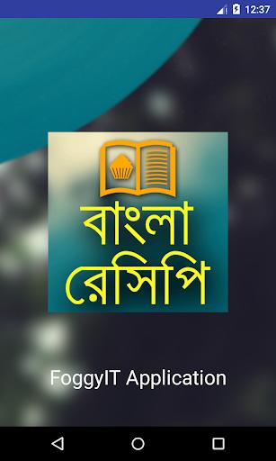 বাংলা রান্নার রেসিপি