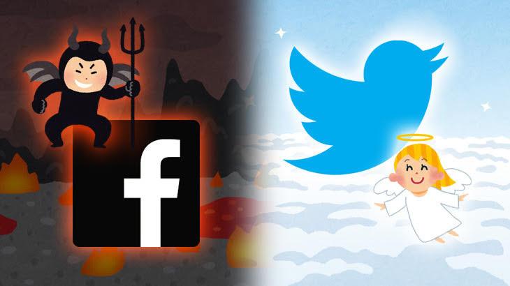 フェイスブックなんか今すぐやめてツイッターを使おう:自由なツイッターと邪悪なフェイスブック