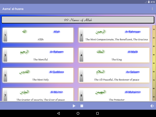 Asma Al-Husna screenshot 4