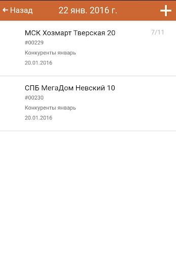 RETAILIQA - u041cu043eu043du0438u0442u043eu0440u0438u043du0433 u0446u0435u043d 2.3.1 screenshots 2
