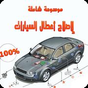 موسوعة شاملة لإصلاح أعطال السيارات