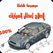 Tải موسوعة شاملة لإصلاح أعطال السيارات APK