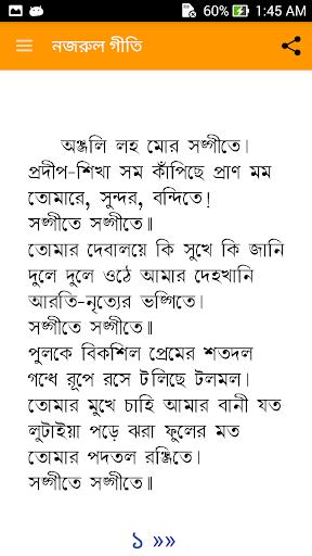 Nazrul Geeti Sangeet