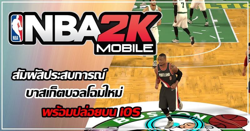 NBA 2K Mobile โฉมใหม่พร้อมปล่อยทั่วโลกบน iOS