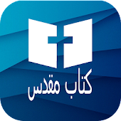 کتاب مقدس [Farsi (Persian) Holy Bible]