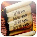 Hindi Four Vedas Audio icon