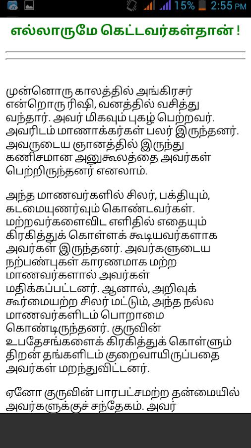 thirukural moral stories in tamil pdf