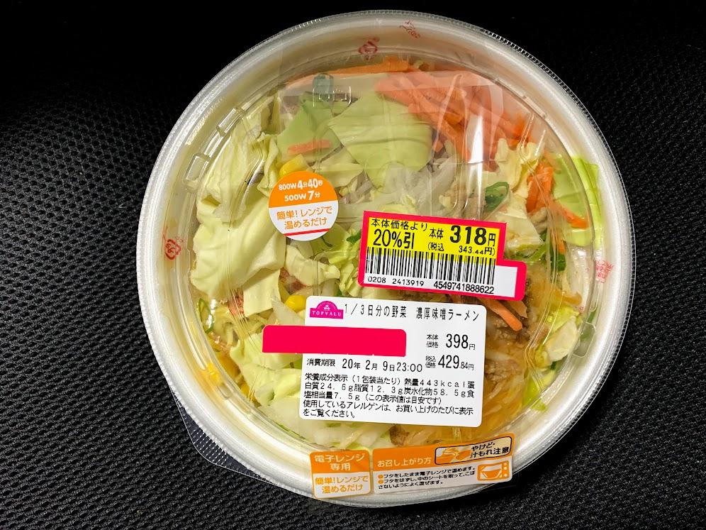 2020年11杯目 マックスバリュ 1/3日分の野菜 濃厚味噌ラーメン