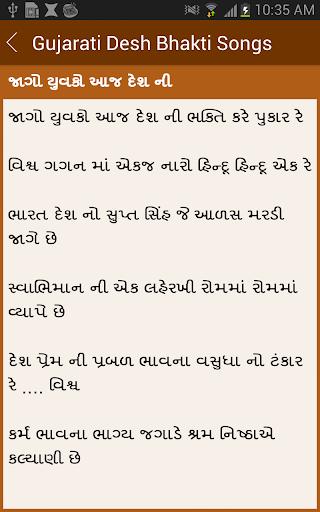 gujarati desh bhakti songs google play softwares anfbjtgerxxr mobile