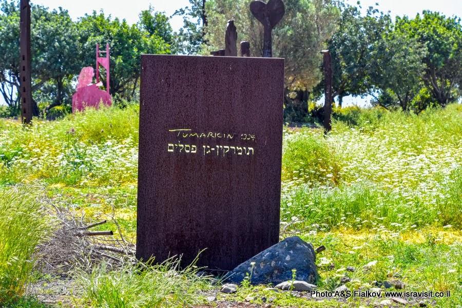 Сад скульптур израильского скульптора Игаля Тумаркина с южной стороны крепости Бельвуар.