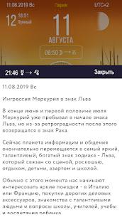 Sky Calendar 2019 1.0.5 [MOD APK] Latest 2