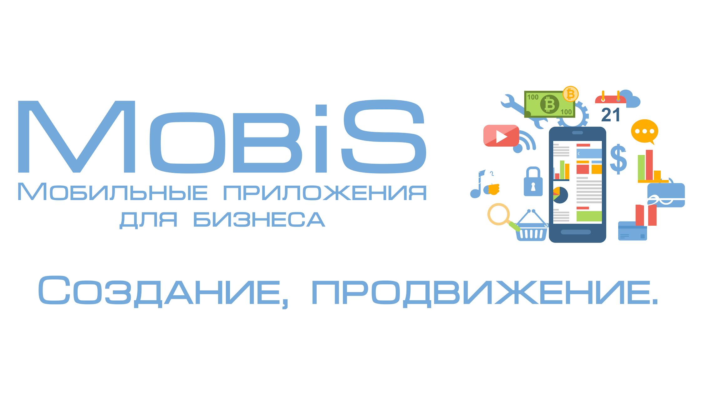 Mobis Apps