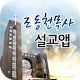 Download 조동천목사 설교앱 For PC Windows and Mac