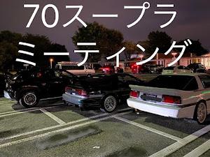 スープラ GA70 2.0GT エアロトップのカスタム事例画像 Morisuさんの2021年08月12日21:16の投稿