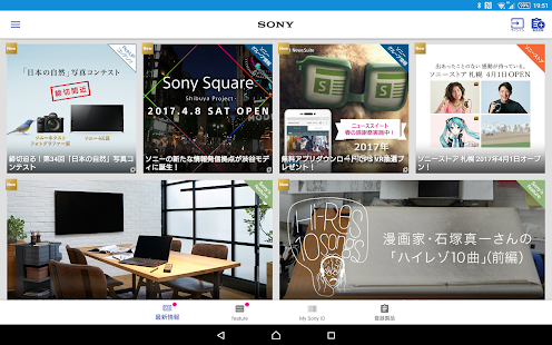 My Sonyアプリ- screenshot thumbnail