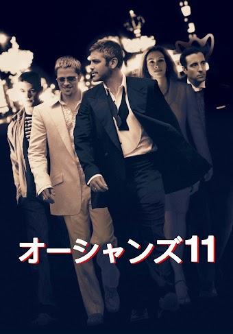オーシャンズ11 (字幕版)