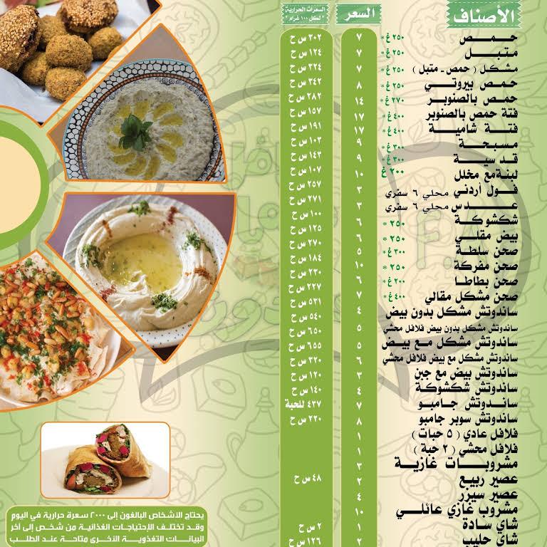 فلافل عبدون فرع المروج مطعم في تبوك