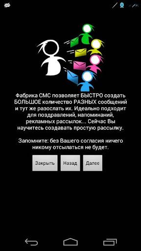 Фабрика СМС Демо