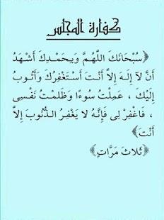 ورد الخميس فى الطريقة الجعفرية سيدى صالح الجعفري - náhled
