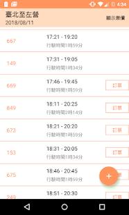 雙鐵時刻表(台鐵高鐵、航班、搶票、公車單車、轉乘、捷運) Screenshot