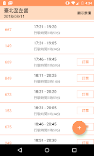 App 雙鐵時刻表(台鐵高鐵、航班、搶票、公車單車、轉乘、捷運) APK for Windows Phone