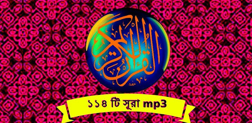 Bangla Quran MP3 app (apk) free download for Android/PC/Windows screenshot