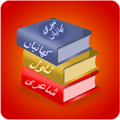 Urdu Books Collection