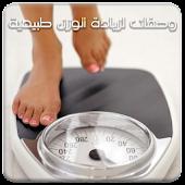 وصفات زيادة الوزن طبيعية