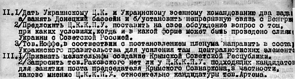 Рішення політбюро ЦК РКП(б) від 23 квітня 1919 р. З матеріалів Російського державного архіву соціально-політичної історії