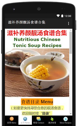 Nutritious Chinese Tonic Soup Recipes 滋补养颜靓汤食谱合集 screenshot